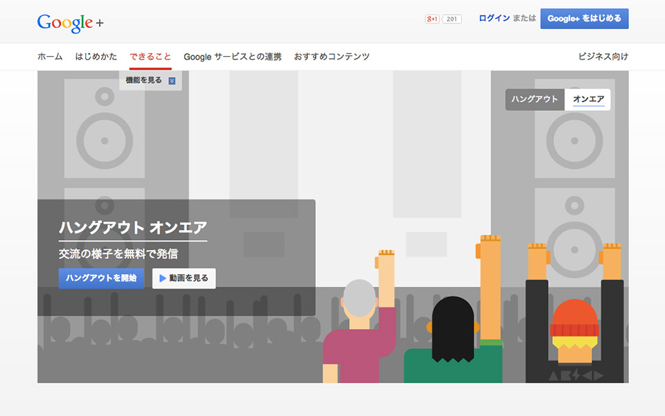 Google Japan - Learn More - On Air