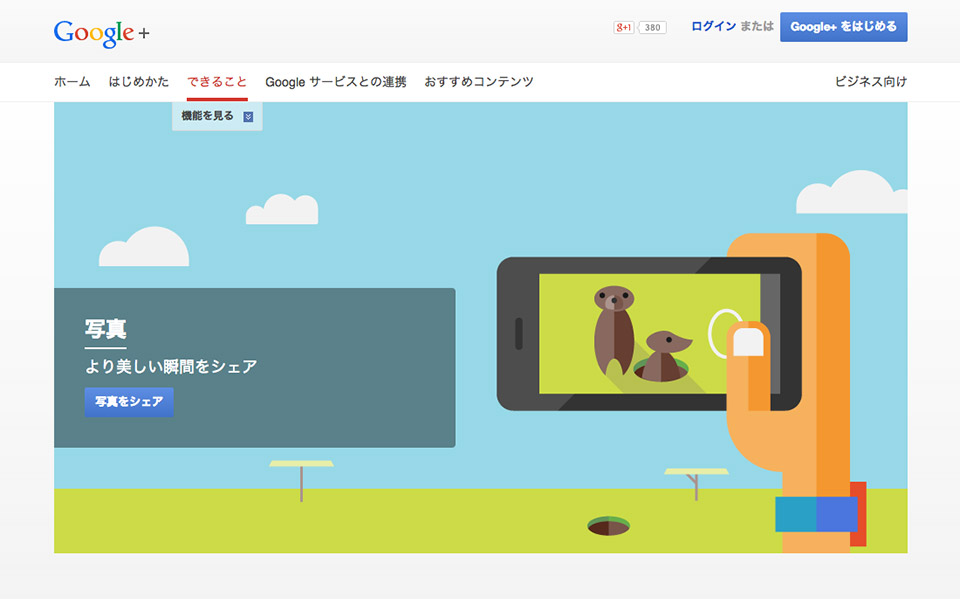 Google Japan - Learn More - Photos