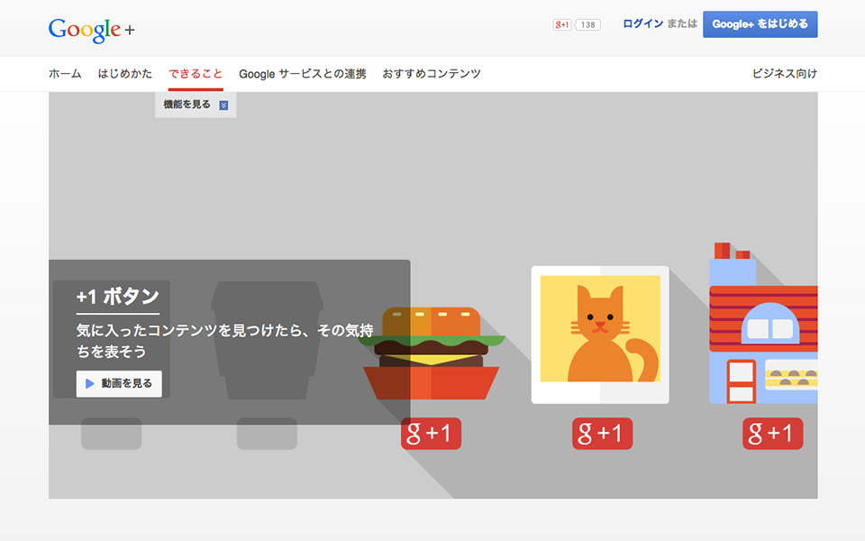 Google Japan - Learn More - +1