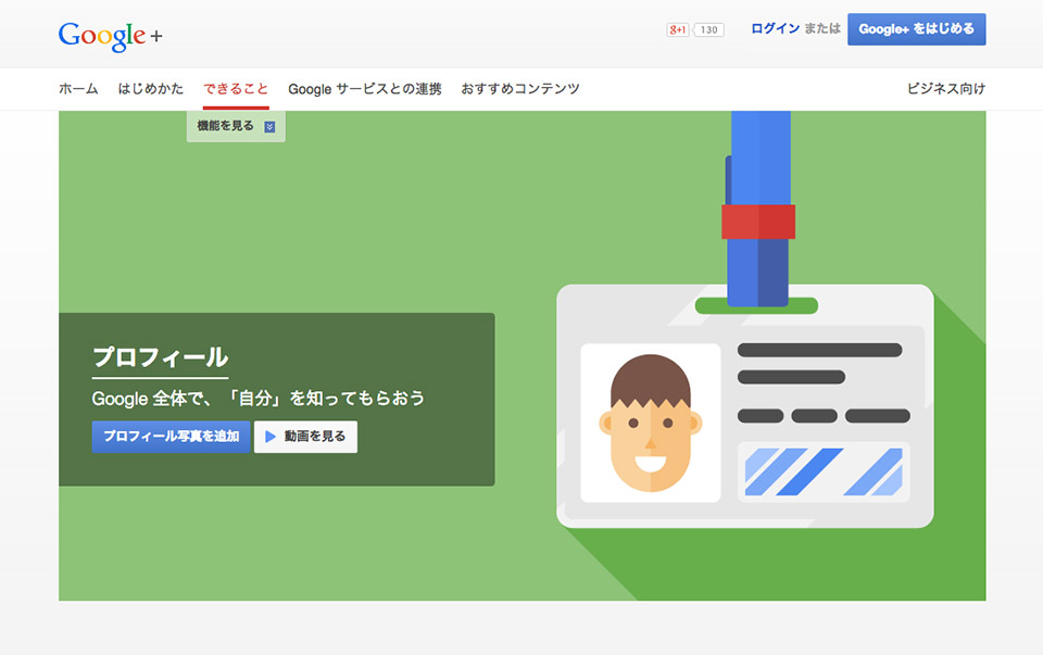 Google Japan - Learn More - Profile