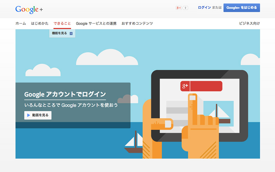 Google Japan - Learn More - Sign In