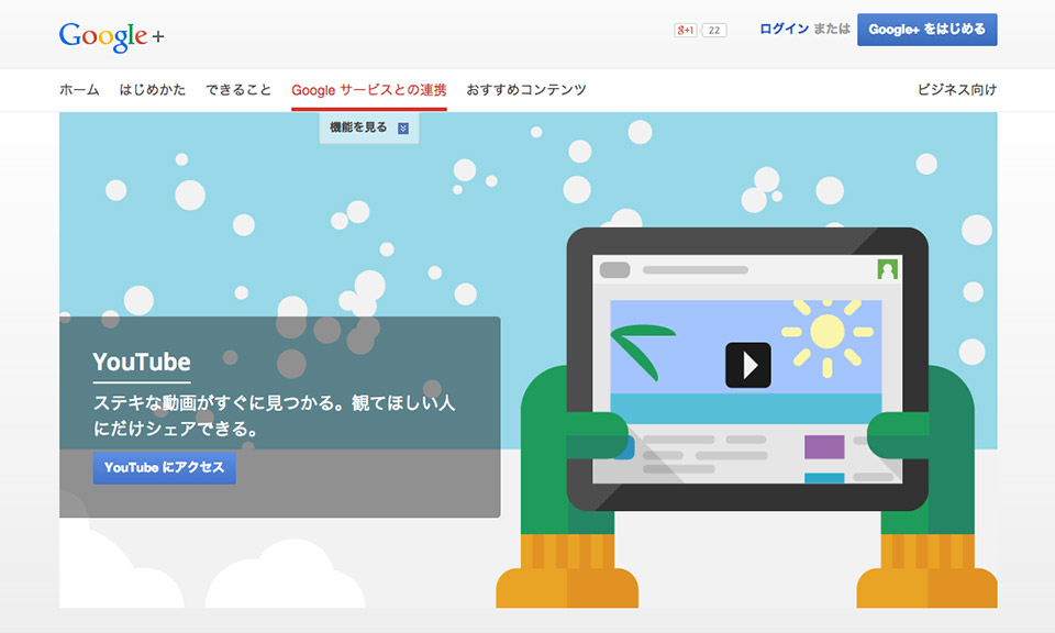 Google Japan - Learn More - Youtube
