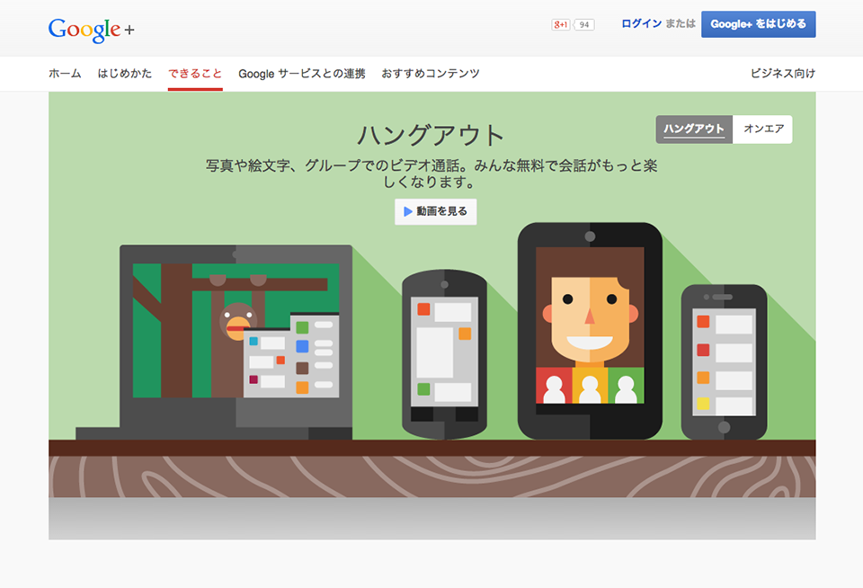 Google Japan - Learn More