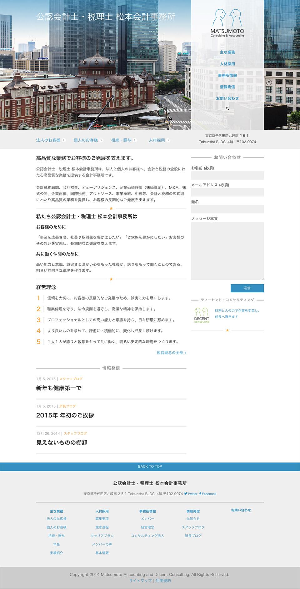 Matsumoto Accounting & Consulting - Homepage Desktop - Full Page - Menu Active