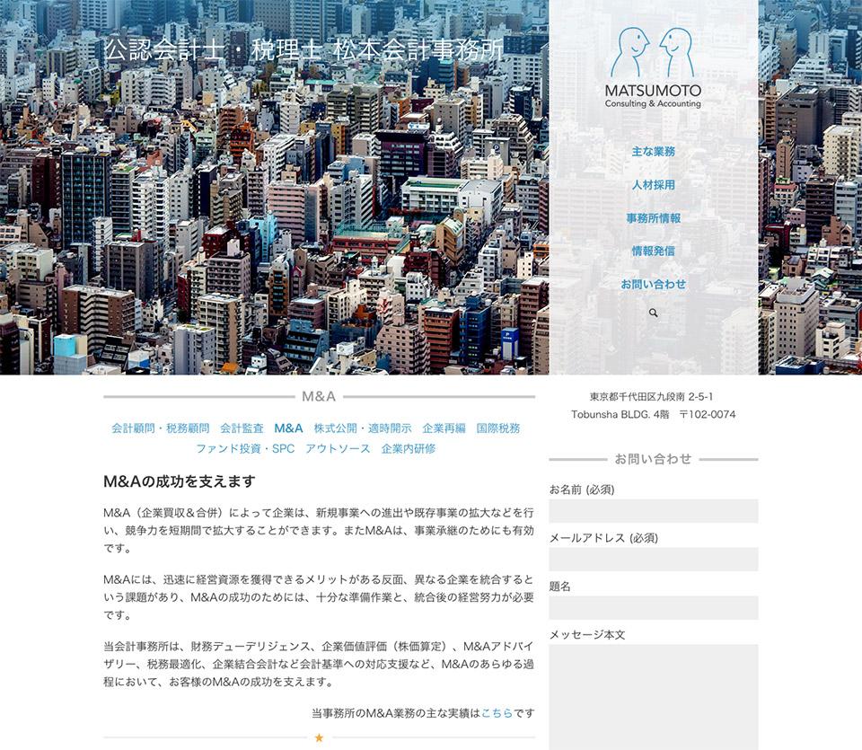 Matsumoto Accounting & Consulting - Homepage Desktop - Responsive Web Design - Smartphone iPhone tablet iPad desktop screen
